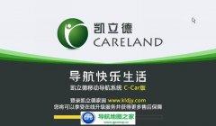 凯立德2016冬季电商CE万能版版懒人包C3261-C7P11-3C21J0V