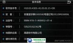 华阳CE4M01专用美行科技Z19懒人包