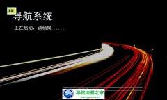 瑞风一代S3及和悦原车专用道道通24版懒人包