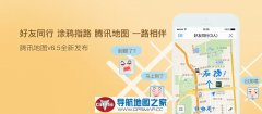 腾讯地图V6.5安卓版下载