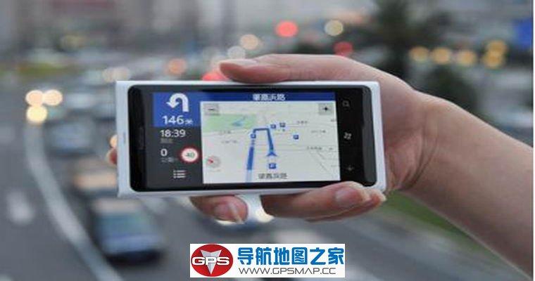 手机导航与车载导航哪款更适合出行