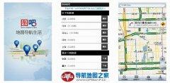 2017年3月图吧安卓版V9.1.2地图数据NBG12