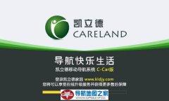 非常好用的凯立德V7.0合正专版主程序C2939-C7M05