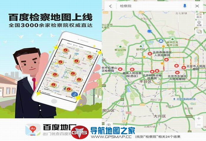 """百度地图新增检察官徽章一键""""直连""""全国检察院"""