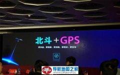 北斗卫星导航有望超越GPS实现厘米级精准定位