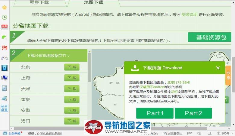 凯立德2017最新分省地图懒人包C2939-C7M05-3C21J0V