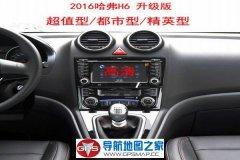 哈弗H6升级版蓝标华阳主机升级安装倒车影像刷机教程