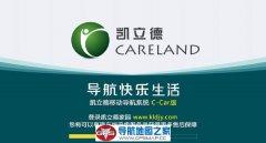 飞歌大屏专用凯立德2017年最新主程序C2481-C7M13