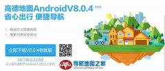 高德地图V8.0.4尝鲜版下载 新增大巴查询购票功能