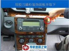 车载导航安装:老款大众迈腾导航加装流程图