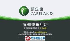 凯立德2017春季Android电商版懒人包C3551-C7M24-3D21J0W