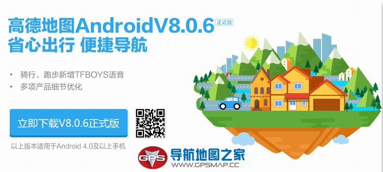 高德地图安卓版V8.0.6正式版