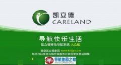 凯立德2017春季K775货运安卓版K3806-L5Q21