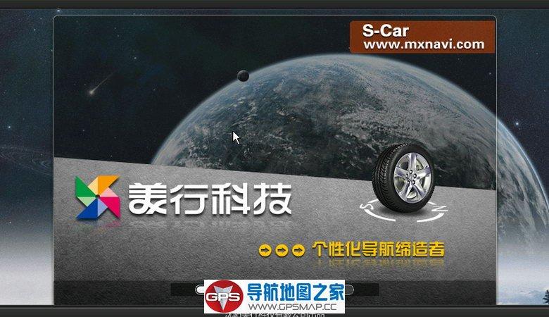 美行科技S-Car通用高清Z20懒人包
