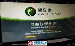 比亚迪唐专用凯立德2017春季版C3102-C7M06-3D21J0W