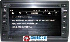 索菱原厂MTK方案8173刷机文件