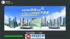 2017年6月凯立德电商安卓版懒人包C3551-C7M24-3D21J0W