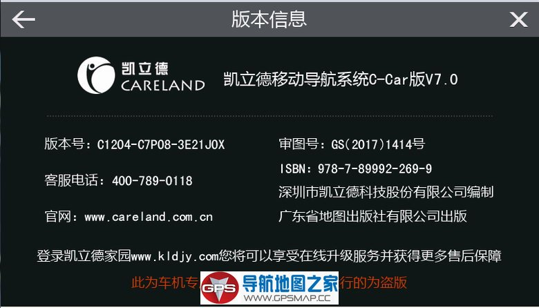 凯立德2017夏季版3E21J0X相关下载及安装说明