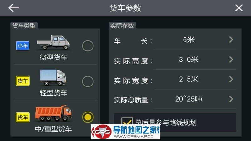 凯立德2017夏季安卓货运版懒人包H3864-C7M16-3E21J0X