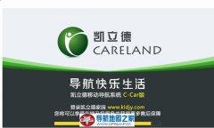 凯立德2017夏季小内存优化版主程序C1204-C7P08