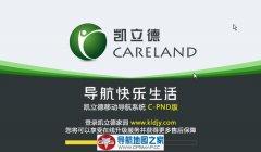 凯立德2017夏季PND万能零售版主程序P3707-D5S07