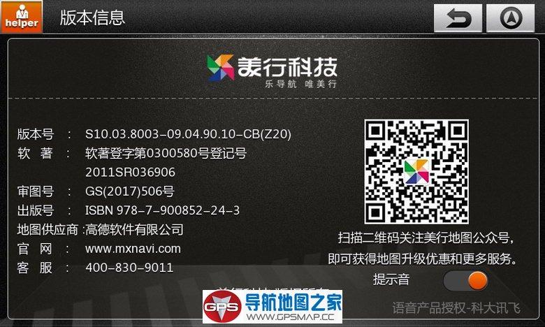 美行科技安卓通用高清版Z20懒人包
