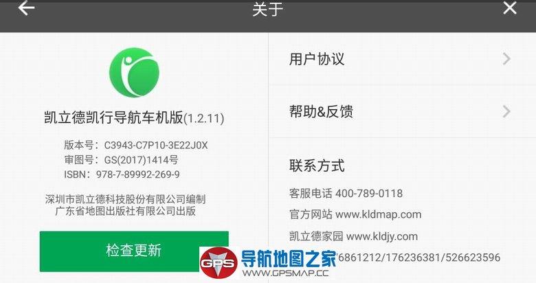 2017年8月凯立德安卓车机版(1.2.11)C3943-C7P10-3E22J0X