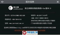 华阳CE4M01专用2017夏季版主程序C2779-C7M03