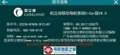 2017年秋季飞歌零售版主程序C3761-C7M11  C3907-C7M06