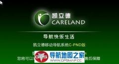 凯立德2017年秋季C-PND普清零售版主程序C1206-D5S02