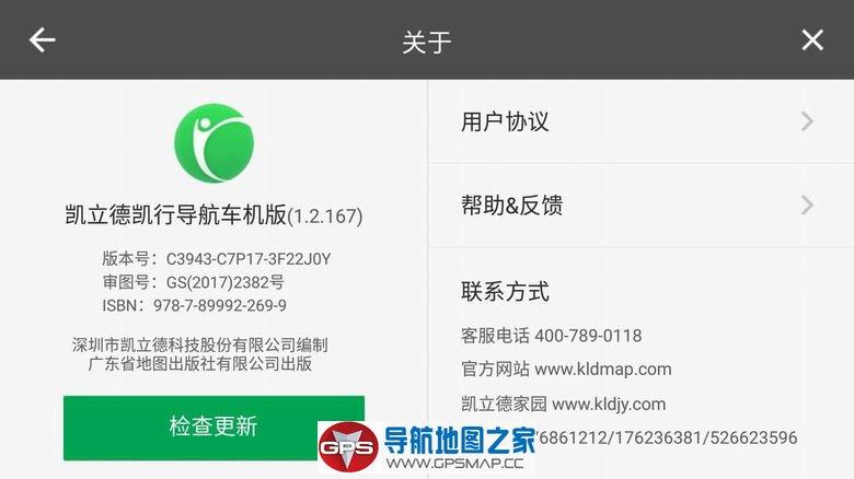 凯行Android官方车机版1.2.167_C3943-C7P17-3F22J0Y