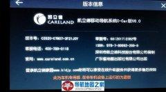 宝骏560 730 五菱宏光专用2017秋季版C3520-C7M07-3F21J0Y