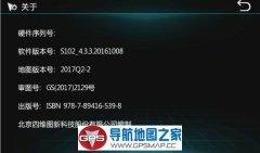 四维图新懒人包17Q2 2017年11月更新