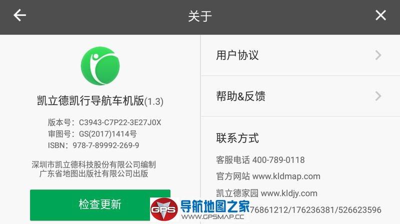 凯行2017年11月凯立德Android车机版1.3Beta_C3943-C7P22