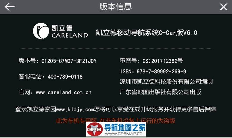 凯立德2017秋季MIPS架构高清零售版C1205-C7M07-3F21J0Y