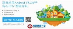 高德地图安卓手机V8.2.0正式版