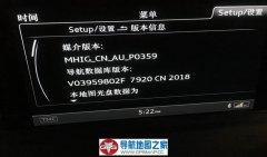 奥迪MIB专用2017最新原厂导航地图7720