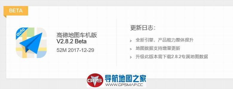 2018最新高德地图V2.8.2BETA车机版