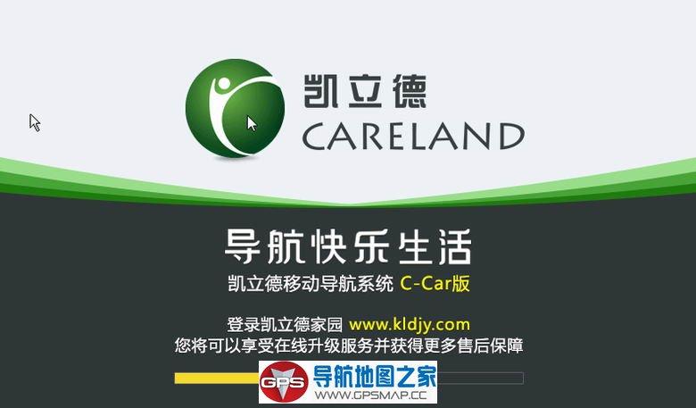 凯立德2017冬季C-CAR正式零售版懒人包C1204-C7P08-3G21J0Z