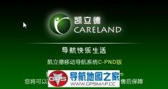 2018最新凯立德PND零售版普清C1206-D5S02