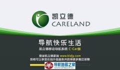 华阳CE45(CE65)最新凯立德专版主程序C3787-C7M02