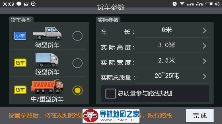 凯立德2018春季安卓货运版懒人包H3864-C7M16-3H21J22