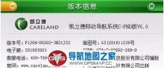 凯立德2018春季普清零售版主程序P1206-D5S02