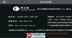 华阳通用RN5309大屏专用懒人包C3402-C7M11-3H21J22