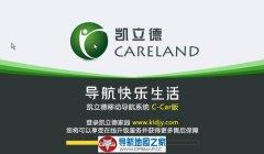 2018年6月最新凯立德C-CAR零售版懒人包C1204-C7P08-3H21J22