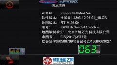 长城H5 H6专用2018最新道道通RT26版导航数据