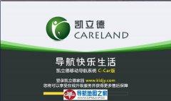 华阳CE45(CE65)专用最新凯立德主程序C1159-C7M05