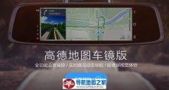 高德地图车镜版V3.0.4众测版下载