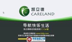 2018年7月凯立德C-CAR零售万能版懒人包C1204-C7P08-3H21J22