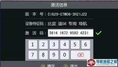 2018年10月最新比亚迪S6专用凯立德C1629-C7M06-3H21J22